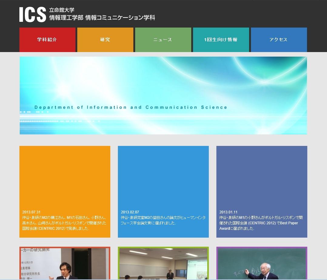 情報コミュニケーション学科の新しいホームページです.