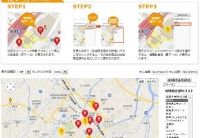 その土地ならではの地域限定性のある飲食店をユーザに推薦するシステムです。Web上の位置情報付きコンテンツを空間的に解析することで、日本全国では珍しいが、その地域では有名な料理などを抽出します。