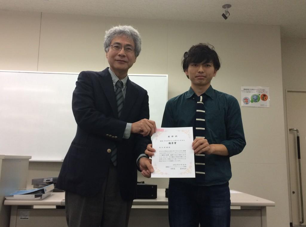 award_sakuma